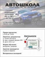 Автошкола БиМ. Набор курсантов. ул.Мусы Джалиля 132/1