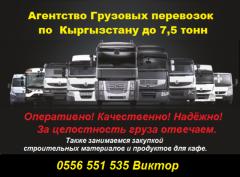 Агентство Грузовых перевозок по Кыргызстану до 7,5 тонн. За целостность груза отвечаем.