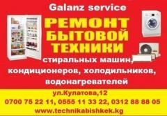 Ремонт стиральных машин, кондиционеров,холодильников, водонагревателей