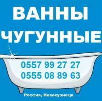 Ванны чугунные. Россия, Новокузнецк. 0557 99 27 27, 0555 08 89 63
