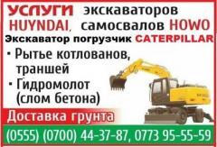 Услуги экскаваторов HUYNDAI,самосвалов HOWO