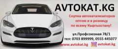 Скупка автокатализаторов оптом и в розницу. AVTOKAT.KG