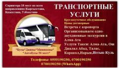 Ежедневные поездки на Иссык-Куль на бусе - 250 сом до ворот пансионата!