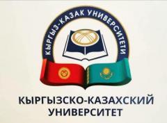 Кыргызско-Казахский Университет приглашает абитуриентов 9-11 классов и выпускников