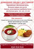 Домашние обеды с доставкой! Европейская и Восточная кухни. Свежие, качественные продукты Халал