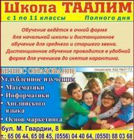 Школа полного дня Таалим. С 1 по 11 классы. Бизнес образование. Дистанционное обучение