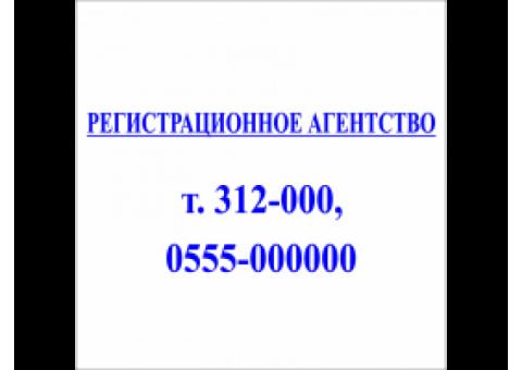 0555000000, т. 312-000; Регистрация фирмы, Срочная, Строительные Лицензии ОсОО, СП, ИП, ОсДО, ОО, ОФ