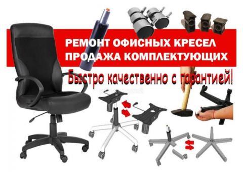 Ремонт офисных кресел-продажа коплектующих