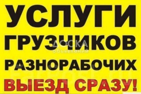 Услуги Грузчиков и Разнарабочих в Бишкеке 0706 95 26 49