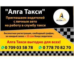 Приглашаем водителей с личным авто на работу в службу такси